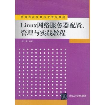 Linux网络服务器配置、管理与实践教程