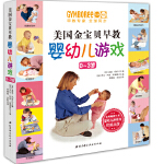 美国金宝贝早教婴幼儿游戏(0-3岁)