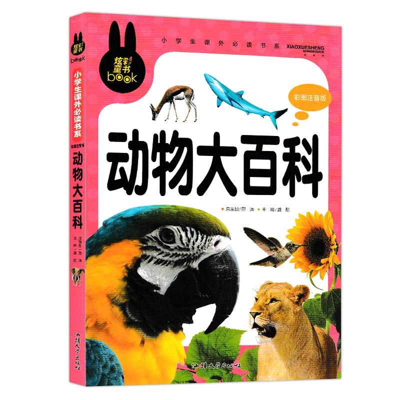 动物大百科3-10岁注音版少儿百科全书动物世界故事书籍幼儿科普知识