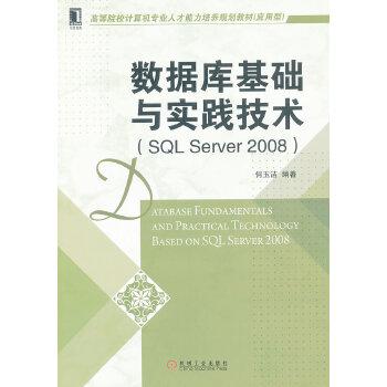 数据库基础与实践技术(SQL Server 2008)