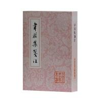 韦庄集笺注(平)(中国古典文学丛书)