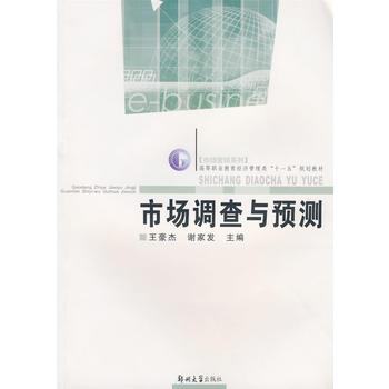市场调查与预测 王豪杰,谢家发 9787811068771