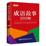 成语故事200则(口袋本)