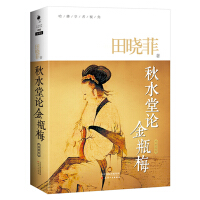 《秋水堂论金瓶梅(典藏版)》(北京大学历史上最年轻的天才学生、哈佛大学历史最年轻的终身教授、一代才女田晓菲经典代表作。)