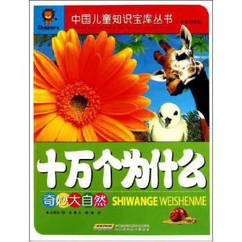 十万个为什么(奇妙大自然注音彩图版)/中国儿童知识宝库丛书 少儿