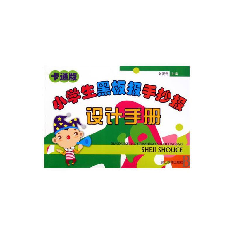 小学生黑板报手抄报设计手册(卡通版) 艺术 刘爱奇 正版书籍