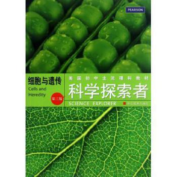 高一课本植物细胞结构图