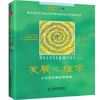 发展心理学――从生命早期到青春期(第10版.上册)美国500多所大学指定的教科书!