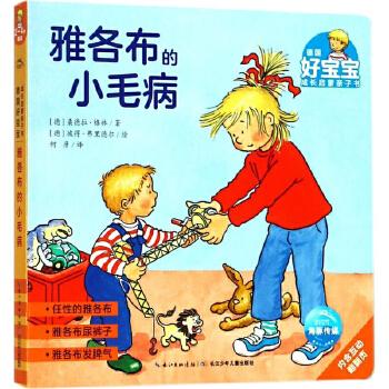 雅各布的小毛病/德国好宝宝成长启蒙亲子书 长江少年儿童出版社