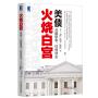 火烧白宫:美债,从哪里来,往何处去(揭示美国和其他发达国家在人口老龄化长期趋势下所经历的债务问题,给中国读者提供了思考的独特视角)