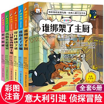 神探猫破案冒险集6册
