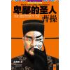 卑鄙的圣人――曹操(电子书)