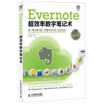 Evernote超效率数字笔记术(换一颗云端大脑,存储可以活用一生的记忆!全球4500万用户最红笔记工具大揭秘!Evernote官方正式推荐!)