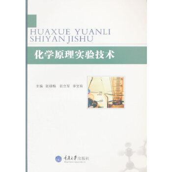 化学原理实验技术