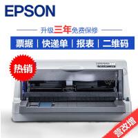 爱普生epsonLQ-630KII针式打印机 营改增税控发票 出库单打印机 快递单连打替代LQ630K票据打印机