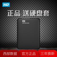 [送硬盘套+备用线]WD/西部数据 新元素500gb/1t/2tb/3t 移动硬盘 usb3.0 2.5英寸 西数正品【送保护套+备用线】