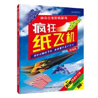 疯狂纸飞机 滑翔机