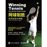 网球制胜:实用技战术图解