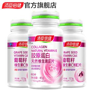 汤臣倍健胶原蛋白天然维生素E片60片+维生素C30片*2瓶 鱼胶原肽 胶原蛋白片