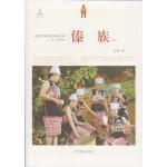 走近中国少数民族丛书--傣族