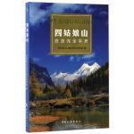 四姑娘山旅游完全手册