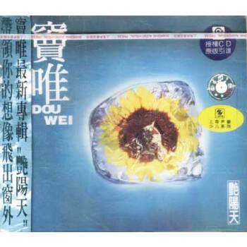 窦唯:艳阳天(CD)价格_品牌_图片_评论-当当网