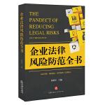 企业法律风险防范全书