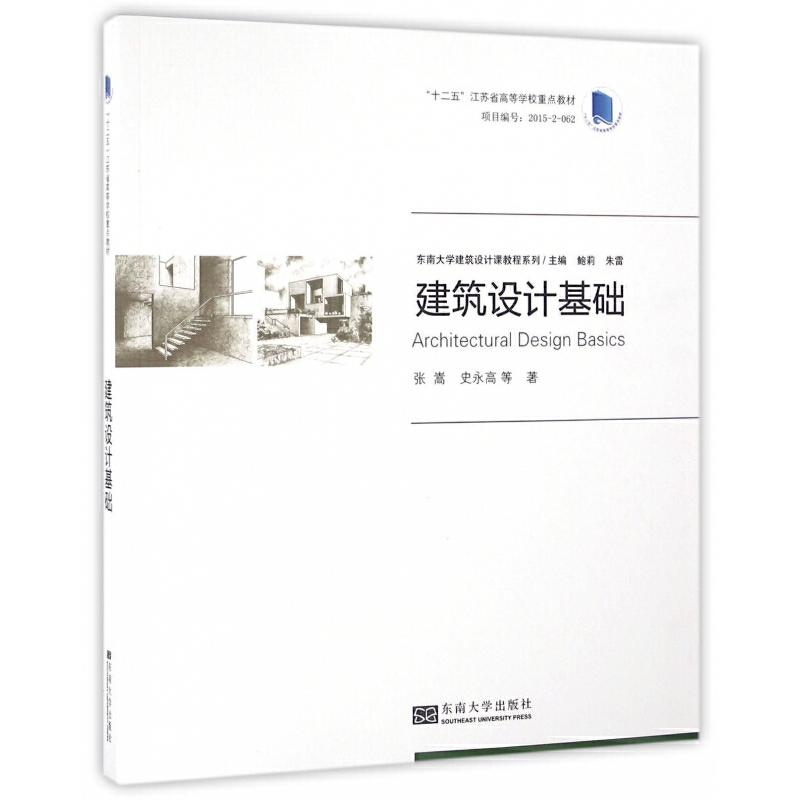 建筑设计基础/东南大学建筑设计课教程系列