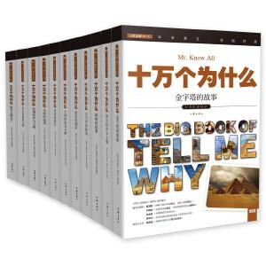 十万个为什么 人文之旅 第七辑 套装共11册 小学生必备 彩色图文版