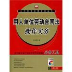 用人单位劳动合同法操作实务(2008最新增补版)(附光盘)
