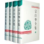 宗白华全集(全四册,当当网全国独家销售)