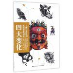 高校设计专业基础教学丛书-四大变化装饰图案创意・人物与动物 上