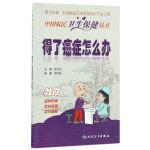中国农民卫生保健丛书・得了癌症怎么办