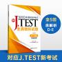 新J.TEST实用日本语检定考试全真模拟试题(D-E级)(附赠音频)