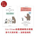 【现货合售】英文原版 丽兹克莱莫两本精装合辑 the little word of Liz Climot 你今天真好看&Lobster is the best medicine 龙虾是好的药