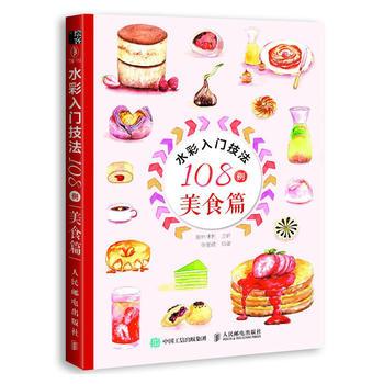 水彩入门技法108例 美食篇 水彩入门 水彩基础 水彩美食 零基础的初学者和水彩爱好者入门书