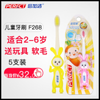 倍加洁儿童牙刷(2-6岁儿童)F268(5支装)(颜 色 随 机)