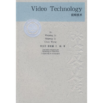 Video Technology视频技术(全英文)