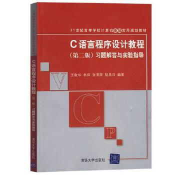 C语言程序设计教程 第二版 习题解答与实验指导 王敬华 清华大学出版社 C语言程序设计教材 计算机教材C程序设计练习册 可搭谭浩强