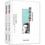 胡适文选:朱自清点评本(上下册精装版)