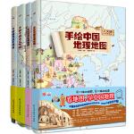 精装手绘全彩地图书:中国历史+中国地理+世界历史+世界地理 儿童百科 绘本 人文版(套装共4册)