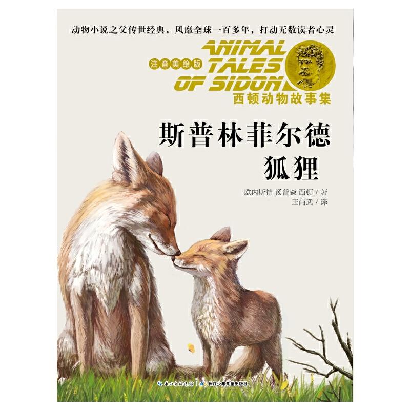 《西顿动物故事集美绘版》收集了西顿动物小说21篇。西顿动物小说是第一部真正意义上的世界级动物小说集,是动物小说之父西顿呕心沥血的传世经典。西顿的动物小说已经被翻译成世界多种文字,风靡世界一百多年,全球销量上亿册。西顿书中的动物不会说话,但它们有个性,有爱恨,凭着强烈的本能与自然、与人类抗争,虽然一生总是以悲剧告终。可尽管如此,他笔下的动物仍然充满了生命的尊严,它们惊心动魄的故事感动了一代代的读者。