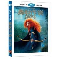 正版3d蓝光碟勇敢传说3d蓝光高清碟1080P蓝光BD电影3D+2D碟片