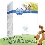 安房直子月光童话系列(全5册)