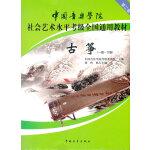 中国音乐学院社会艺术水平考级全国通用教材古筝(一级六级)