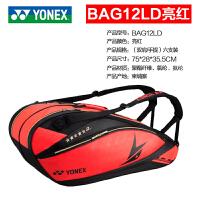 正品yy林丹yonex尤尼克斯羽毛球包6支装双肩男女背包拍包BAG13LD