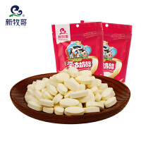 【新牧哥】内蒙古特产 牛初乳奶酪 牛奶片干吃奶贝 儿童休闲零食