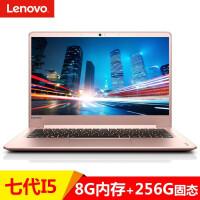 联想(Lenovo) IdeaPad710S 13.3英寸轻薄便携笔记本电脑 i5-7200U 8G内存 256G固态 集显 正版Win10系统