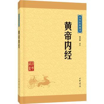 黄帝内经--中华经典藏书(升级版)