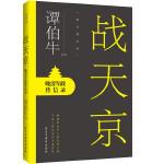 战天京:晚清军政传信录(2017修订增补版,当当独家签名本)